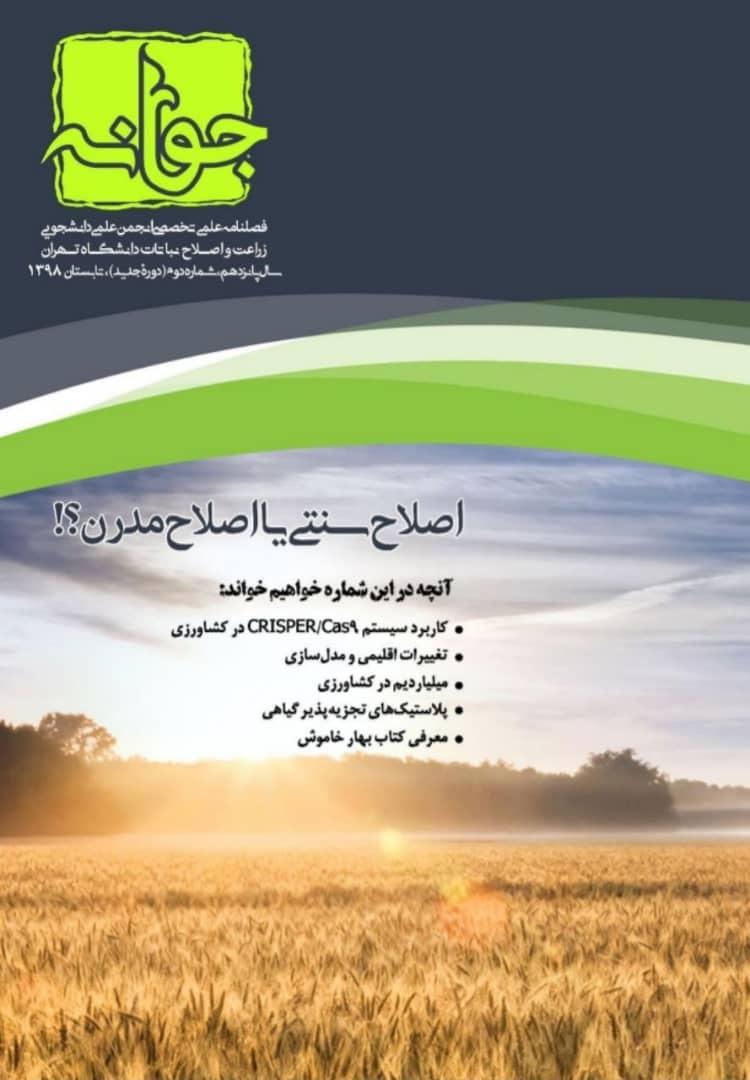 نشریه دانشجویی جوانه